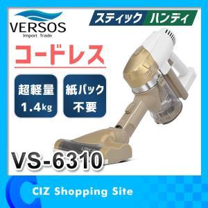 コードレスサイクロン掃除機  コードレスサイクロンクリーナー 軽量 スティック ハンディ 充電式 サイクロニックマックス リトス VS-6310 (送料無料)|ciz