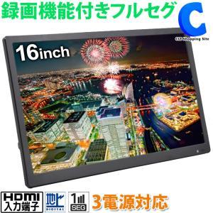 ポータブルテレビ フルセグ テレビ ポータブル 16型 HDMI搭載 録画機能付き 車載 携帯テレビ リモコン付き AC DC バッテリー内蔵 3電源 VS-AK160S|ciz