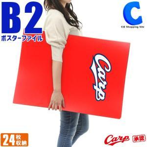 カープ 広島東洋カープ B2ポスターファイル クリアファイル カープグッズ 広島東洋カープ承認 24枚収納 レッド|ciz