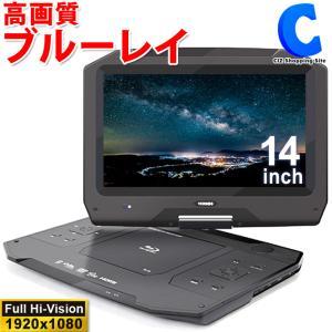 ポータブルブルーレイ DVDプレーヤー ブルーレイディスク 本体 新品 車載 14インチ 再生専用 HDMI端子搭載 VS-BD1400|ciz