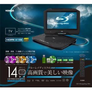 ポータブルブルーレイ DVDプレーヤー ブルーレイディスク 本体 新品 車載 14インチ 再生専用 HDMI端子搭載 VS-BD1400|ciz|02