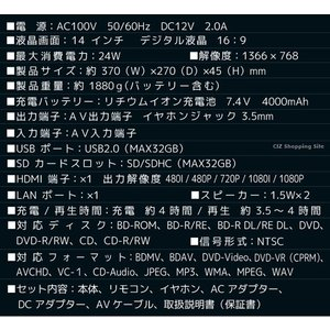 ポータブルブルーレイ DVDプレーヤー ブルーレイディスク 本体 新品 車載 14インチ 再生専用 HDMI端子搭載 VS-BD1400|ciz|05