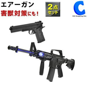 エアガン ハンドガン ライフル セット 18歳以上 BB弾付き VS-C-M4 M4R.I.Sモデル Colt1911モデル