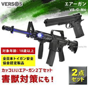 エアガン ハンドガン ライフル セット VS-C-M4 M4R.I.Sモデル Colt1911モデル BB弾付き (送料無料)|ciz|02