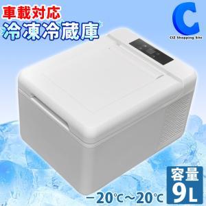 冷蔵庫 冷凍庫 9L 車載 小型 ポータブル クーラーボックス 12V 24V 車用 家庭用 AC DC 2電源対応 -20℃〜20℃ VS-CB009|ciz