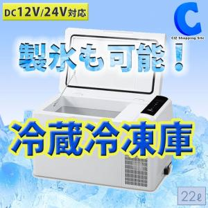 ポータブル冷蔵庫 冷凍庫 車載用 クーラーボックス トラック AC DC 2電源 12V 24V 大容量 22L 製氷皿付き VS-CB022 (送料無料&お取寄せ)|ciz