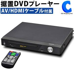 再生専用 DVDプレーヤー 本体 HDMI対応 据え置き型 CPRM対応 レジューム機能搭載 ベルソス VS-DD202|ciz