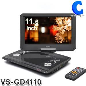 ポータブルDVDプレーヤー DVDプレーヤー DVDプレイヤー 11.6インチ VS-GD4110 GIGA DRIVE バッテリー内蔵 (送料無料)