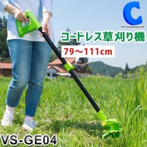 草刈機 電動 充電式 草刈り機 芝刈り機 家庭用 軽量 コードレス 伸縮 スティック式 軽る刈った2 VS-GE04 ciz
