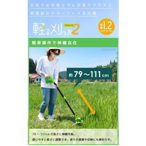 草刈機 電動 充電式 草刈り機 芝刈り機 家庭用 軽量 コードレス 伸縮 スティック式 軽る刈った2 VS-GE04 ciz 02