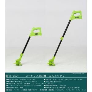 草刈機 電動 充電式 草刈り機 芝刈り機 家庭用 軽量 コードレス 伸縮 スティック式 軽る刈った2 VS-GE04 ciz 05