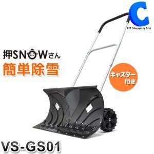 雪かきスコップ 雪かき 道具 雪かき機 家庭用 除雪機 ダンプ ラッセル タイヤ付き キャスター付き 手動 幅広 押SNOWさん 大関 66cm VS-GS01|ciz