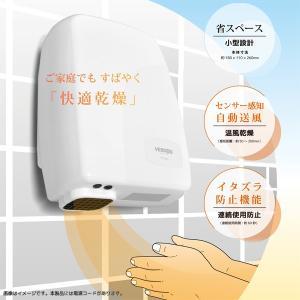 ハンドドライヤー トイレ 家庭用 エアータオル 小型 手洗い ジェットタオル センサー感知 省スペース 壁掛け式 VS-H006 (送料無料)|ciz|02