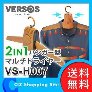 ハンガー型 マルチドライヤー 衣類乾燥機 シューズドライヤー VS-H007 ベルソス(VERSOS) 木目調 ブラウン (送料無料)|ciz