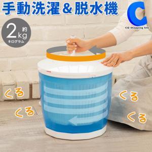 洗濯機 手動 小型 ミニ 手回し ペット用 コンパクト 脱水機能付き 電気不要 極洗 エコスピンウォッシャー VS-H015|ciz