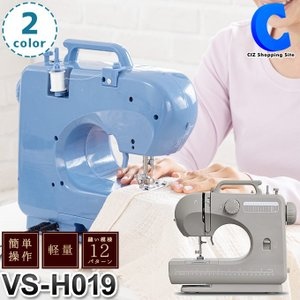 ミシン 本体 新品 在庫あり 初心者 簡単 コンパクト 小型 ミニ 家庭用 フットペダル付き VS-H019|ciz