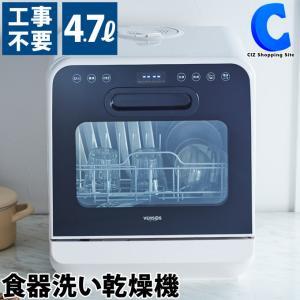 食洗機 工事不要 食器洗い乾燥機 食器洗い機 タンク式 コンパクト 賃貸 卓上 小さめ 小型 据え置...