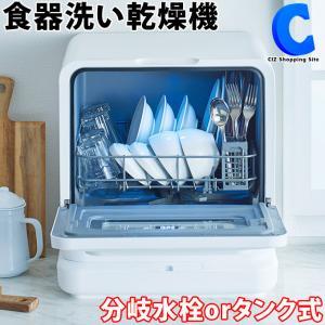 食洗機 工事不要 卓上 タンク式 分岐水栓式 2way コンパクト 賃貸 小型 食洗器 工事なし 食器洗い乾燥機 小さめ 据え置き型 約3人用 VS-H023 (お取寄せ)|ciz
