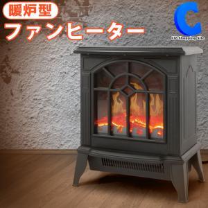 暖炉型ファンヒーター 暖炉型ヒーター 暖炉型電気ストーブ 暖炉風ヒーター おしゃれ ブラック 温度過昇防止器搭載 VS-HF3201 (送料無料&お取寄せ)|ciz