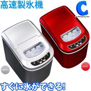製氷機 家庭用 小型 卓上製氷機 小型高速製氷機 ベルソス ...