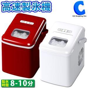 製氷機 家庭用 小型 高速 自動 丸い氷 卓上 大 小 選べる2サイズ スコップ付き ベルソス VS-ICE06|ciz