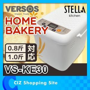 ホームベーカリー パン焼き機 1斤 VS-KE30 Stel...