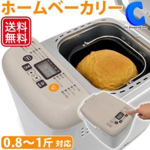 ホームベーカリー 1斤 家庭用 食パン焼き器 餅 ご飯 米粉パン ケーキ ジャムも作れる VS-KE31 ベージュ|ciz