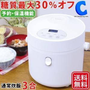 糖質カット炊飯器 糖質オフ 1.5合炊き 白米 3合炊き 少量炊き 玄米 おかゆ 保温機能 予約機能 糖質制限 低糖質 VS-KE33|ciz