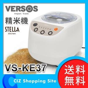 精米機 家庭用 4合 小型 コンパクト かくはん式 白米 玄米 精米 胚芽精米 分づき お米 VS-KE37 ホワイト (送料無料)...