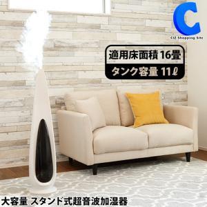 加湿器 超音波式 大容量 11L 床置きタイプ おしゃれ タイマー付き 約16畳のお部屋まで加湿 VS-KH01|ciz