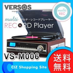 レコードプレーヤー アナログ デジタル変換 マルチレコードプレーヤー USB MP3 CD カセット レコード SDカード AM FM ラジオ VS-M006|ciz