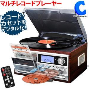 レコードプレーヤー スピーカー内蔵 マルチ 多機能 CD カセットテープ USB SDカード MP3 アナログ デジタル変換 録音 再生|ciz