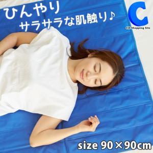 塩ジェルマット ジェルマットレス 接触冷感ジェルマット 塩 ひんやり冷感マット 90cm × 90cm 接触冷感 水洗い 可能 VS-R020 (送料無料)|ciz