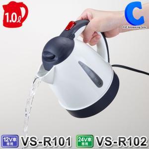 車用ケトル 12V トラック用ケトル 24V 1L カーケトル カーポット 車載湯沸かしポット 車載湯沸かし器 VS-R101 VS-R102|ciz