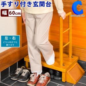 手すり 玄関 手すり付き踏み台 おしゃれ 木製 介護 幅60cm 昇降台 高さ18cm VS-RF60 (お取寄せ) ciz