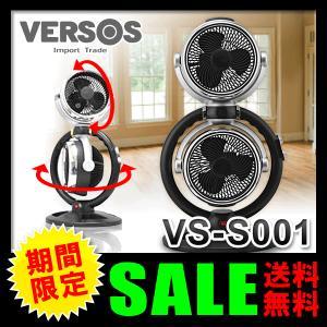 サーキュレーター 扇風機 ベルソス(VERSOS) ツインサーキュレーター 扇風機 2連式 タワー型扇風機 VS-S001 扇風器|ciz