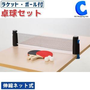 卓球セット 家庭用 ポータブル卓球セット 伸縮ネット式 卓上 テーブル ラケット ボール セット 白熱!なかよし卓球セット VS-T016 (送料無料) ciz