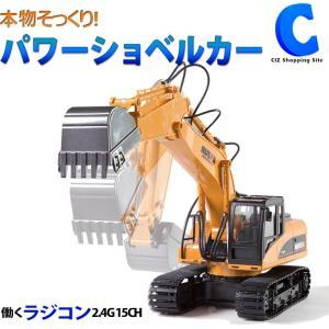 ラジコン 充電式 重機 ショベルカー おもちゃ 子供 2.4G 15CH パワーショベルカー VS-T033|ciz