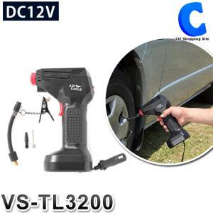 空気入れ 電動 自転車 自動車 バイク 浮き輪 ボール プール エアコンプレッサー DC12V専用 空気圧調整 エアイーグル DCコンプレッサー VS-TL3200 (送料無料)|ciz