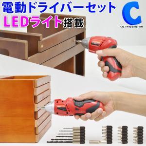 電動ドライバードリル セット 小型 充電式 初心者 女性 ドライバドリル 26点 コードレス 軽量 LEDライト付き VS-TL860 ciz