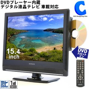 テレビ DVD内蔵 液晶テレビ DVD付きテレビ 15.4インチ 車載 DC AC 2電源対応 12V スロットインタイプ VS-TVD-3701|ciz