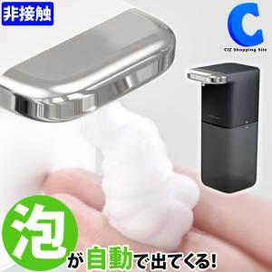 オートディスペンサー 泡タイプ ハンドソープ 自動 ソープディスペンサー 電池式 詰め替え 450ml ホワイト ブラック|ciz
