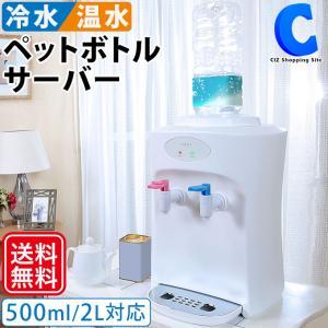 ウォーターサーバー 卓上 ペットボトル 2L対応 本体のみ 温水 冷水 おしゃれ チャイルドロック付き 水分補給 コーヒー 紅茶 お茶 ベルソス VS-WS100|ciz