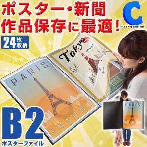 B2ポスターファイル クリアファイル 24枚収納 B2 ポスターファイル VS-Z01|ciz