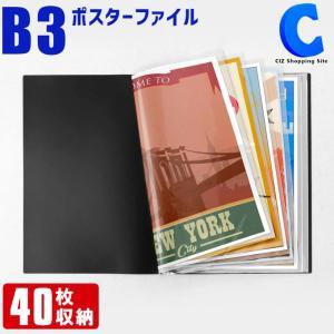 B3 ポスターファイル クリアファイル ポケット20枚 40枚収納 B3サイズ ブラック 黒 VS-Z02|ciz