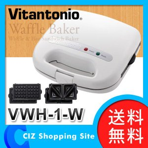 ホットサンドメーカー ワッフルメーカー ビタントニオ(Vitantonio) ワッフル&ホットサンドベーカー VWH-1-W (送料無料)|ciz