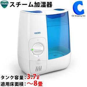 加湿器 スチーム式 大容量 おしゃれ VICKS ヴィックス加湿器 5畳〜8畳 ビックス VWM845J 卓上 大型|ciz