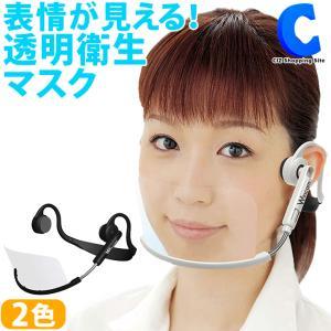 マウスシールド ウィンカム ヘッドセットマスク 1個入 透明マスク 飲食店 笑顔が見える 口が見える 白 黒 W-HSM-1|ciz