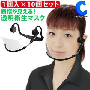 マウスシールド 透明マスク ウィンカム ヘッドセットマスク 1個入り W-HSM-1 10個セット 透明マスク 飲食店 笑顔が見える 口が見える 黒 ◇|ciz