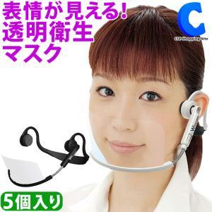 ウィンカム ヘッドセットマスク 5個入 透明マスク 飲食店 マウスシールド 笑顔が見える 口が見える W-HSM-5|ciz